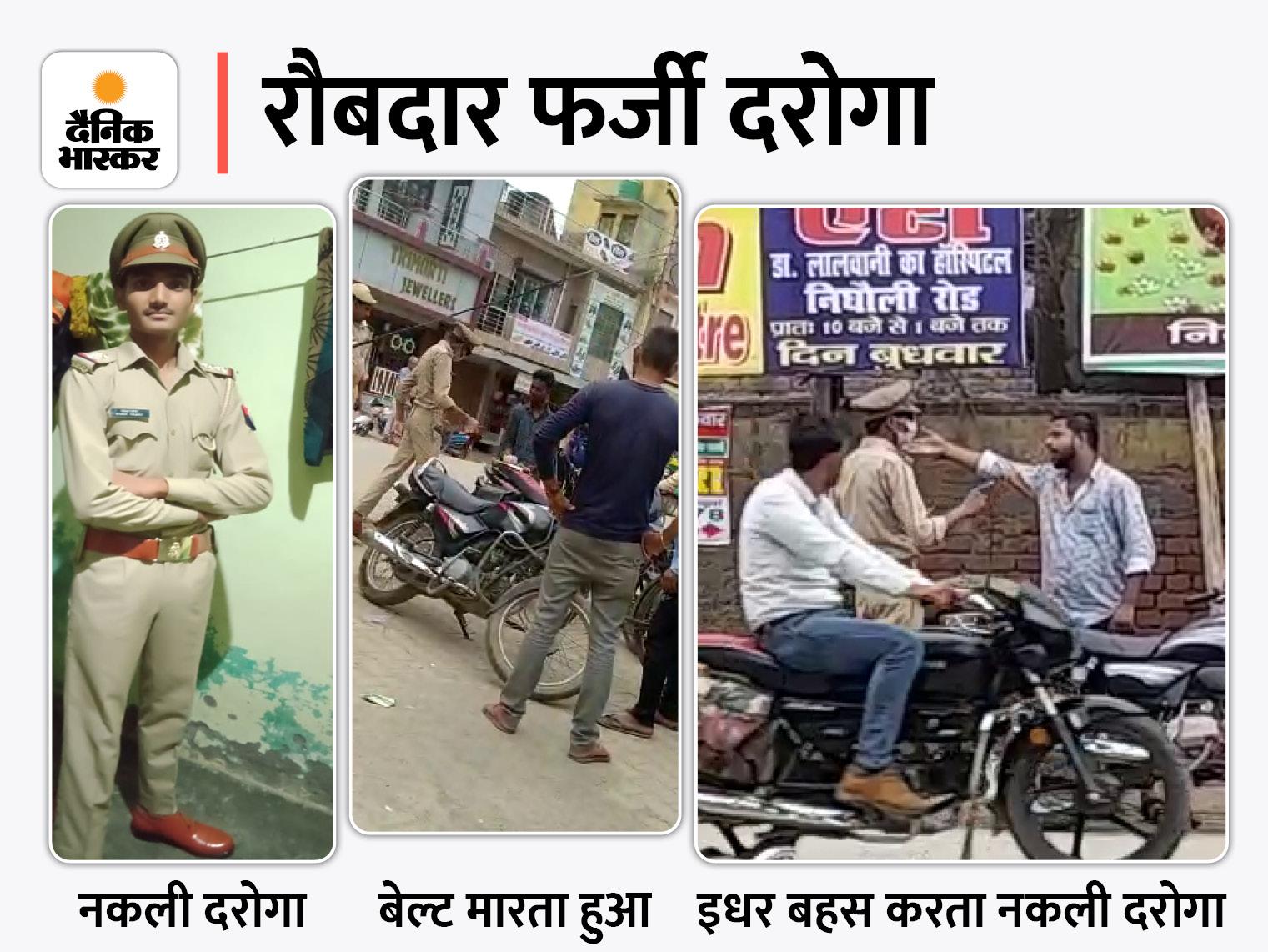 अलीगढ़ के पुलिसकर्मी से ली ट्रेनिंग, चेकिंग के नाम पर बेल्ट से लोगों को पीटा; गाड़ी-दुकानवालों से करता था वसूली|एटा,Etah - Dainik Bhaskar
