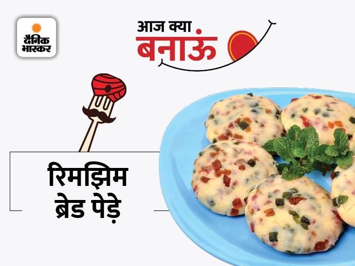घर आए मेहमानों को खिलाएं रिमझिम ब्रेड पेड़े, सिर्फ 15 मिनट में हो जाएंगे तैयार|लाइफस्टाइल,Lifestyle - Dainik Bhaskar