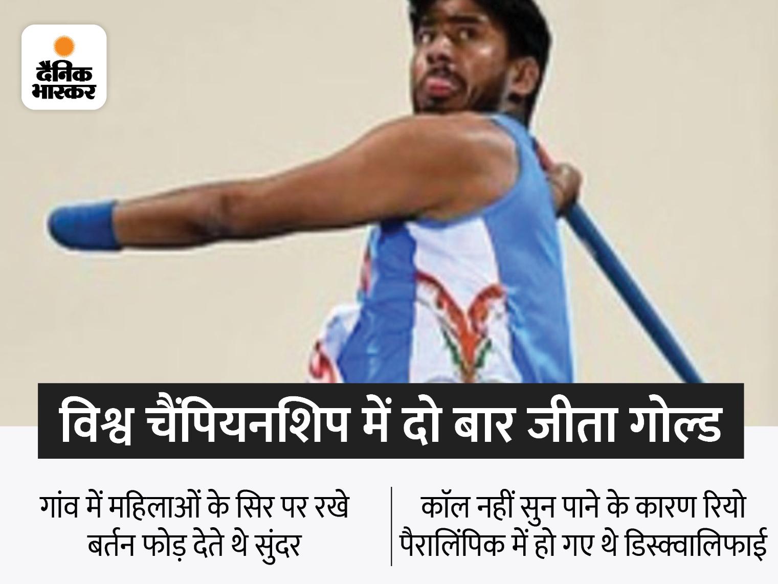 टीन शेड से कटा था हाथ, फिर भी हौसले को कम नहीं होने दिया; एक हाथ से ही जेवलिन, डिस्कस और शॉटपुट तीनों में गोल्ड जीत चुके|करौली,Karauli - Dainik Bhaskar