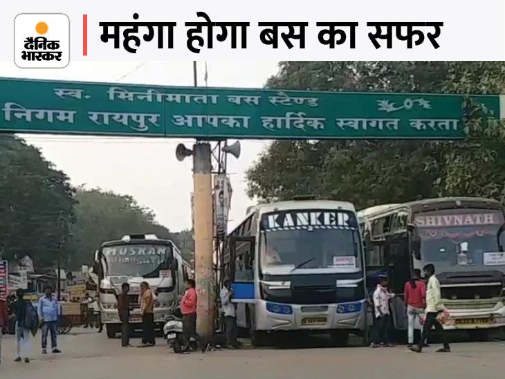 मुख्यमंत्री बघेल ने दी सहमति, बस संचालक कई दिनों से कर रहे थे मांग; इससे पहले जुलाई-2018 में बढ़ा था रायपुर,Raipur - Dainik Bhaskar