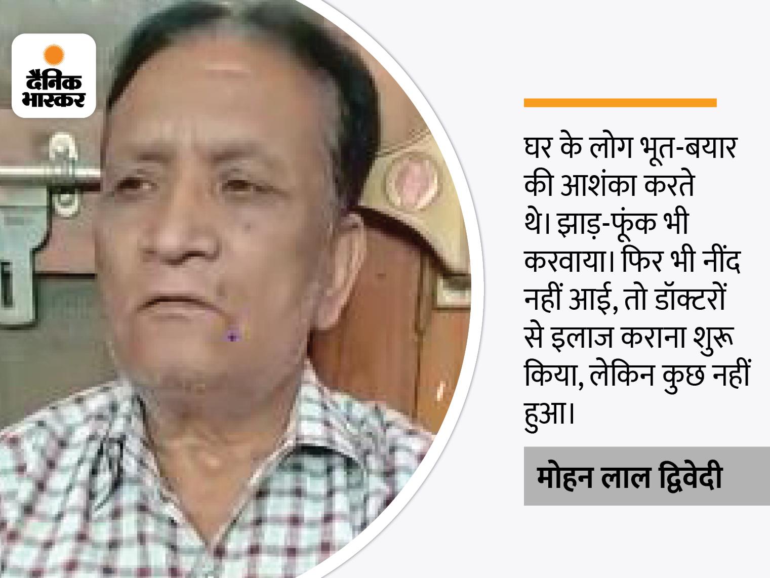 रीवा के 71 साल के मोहनलाल कहते हैं- 1973 में व्याख्याता बना तभी से उड़ गई नींद, दिल्ली-मुंबई तक इलाज कराया, सब हैरान|रीवा,Rewa - Dainik Bhaskar