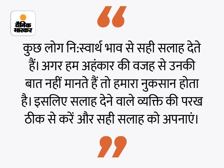 जब कोई अच्छी सलाह मिले, उसे जीवन में जरूर अपनाएं|धर्म,Dharm - Dainik Bhaskar