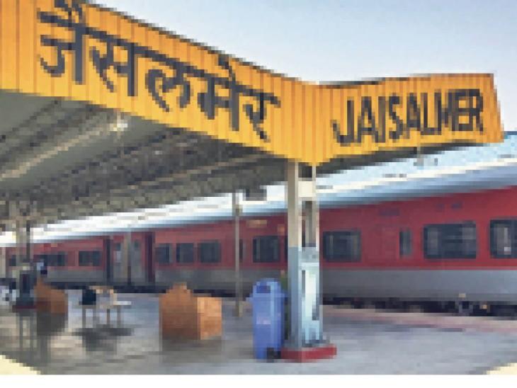 केन्द्र में हमारे दो मंत्री फिर भी नई ट्रेन व एक्सटेंशन का एक भी प्रस्ताव नहीं, हावड़ा व रूणिचा एक्सप्रेस को भी बंद किया जैसलमेर,Jaisalmer - Dainik Bhaskar