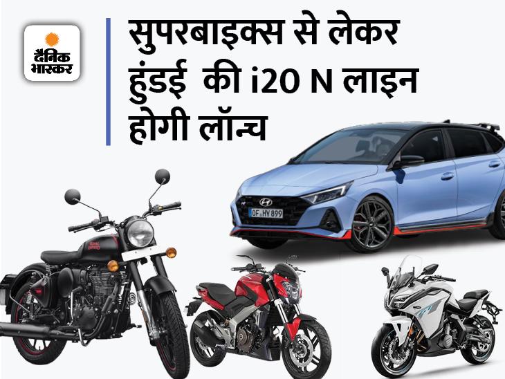 हुंइई N लाइन से लेकर वॉक्सवैगन टैगून कार होगी लॉन्च, बाइक सेगमेंट में सुपरबाइक्स की रहेगी धूम|टेक & ऑटो,Tech & Auto - Dainik Bhaskar