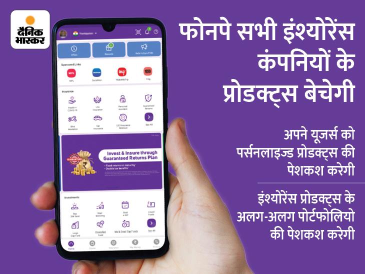 कंपनी को IRDAI से डायरेक्ट इंश्योरेंस ब्रोकर का लाइसेंस मिला, सभी कंपनियों के इंश्योरेंस प्रोडक्ट डिस्ट्रीब्यूट करेगी|बिजनेस,Business - Dainik Bhaskar