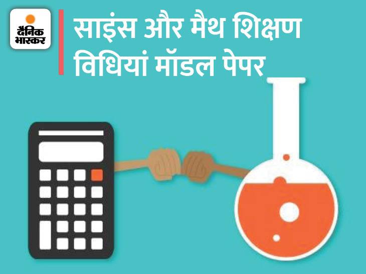 साइंस और मैथ का मॉडल टेस्ट पेपर, दीजिए इन सवालों के जवाब और टेस्ट कीजिए अपनी नॉलेज|देश,National - Dainik Bhaskar