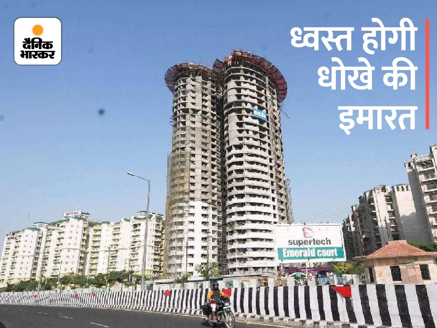 सुप्रीम कोर्ट ने कहा- सुपरटेक एमराल्ड के दोनों टॉवर 3 महीने में गिराएं, निवेशकों का पैसा 12% ब्याज के साथ लौटाएं गौतम बुद्ध नगर,Gautambudh Nagar - Dainik Bhaskar