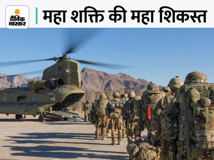 खत्म हुआ अमेरिका का अब तक का सबसे लंबा युद्ध; नाकाम सैनिकों ने आधी रात को छोड़ा काबुल एयरपोर्ट|विदेश,International - Dainik Bhaskar