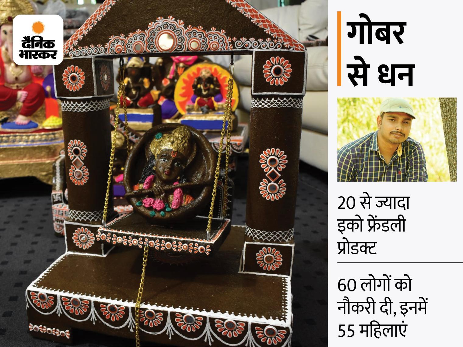 भोपाल के विजय ने लॉकडाउन में 60 हजार रु. खर्च कर गोबर से डेकोरेटिव मटेरियल बनाना शुरू किया, अब लाखों में कमाई|DB ओरिजिनल,DB Original - Dainik Bhaskar