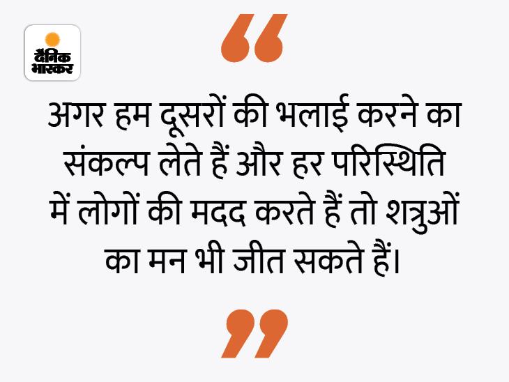 जो लोग अच्छे काम करने का पक्का इरादा रखते हैं, प्रकृति भी उनकी मदद करती है|धर्म,Dharm - Dainik Bhaskar