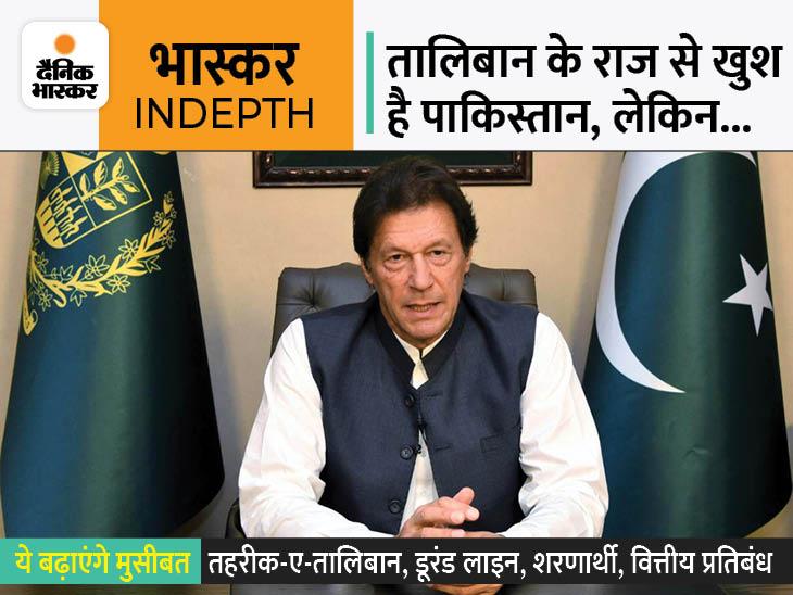 तालिबान को सत्ता में लाने के लिए पाकिस्तान 3 वजहों से करता रहा अमेरिका से दगा; अब यही हुकूमत बनने जा रही उसके जी का जंजाल|DB ओरिजिनल,DB Original - Dainik Bhaskar