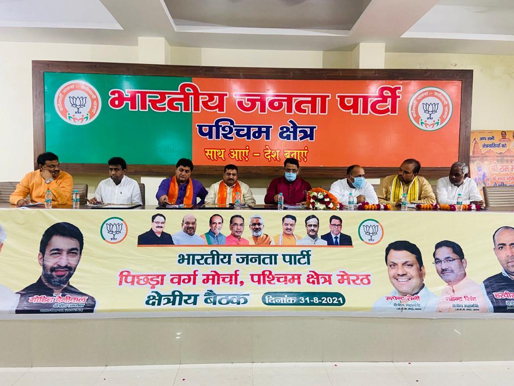 मेरठ पहुंचे भाजपा ओबीसी मोर्चा के प्रदेशाध्यक्ष नरेंद्र कश्यप ने किया आगाज मेरठ,Meerut - Dainik Bhaskar