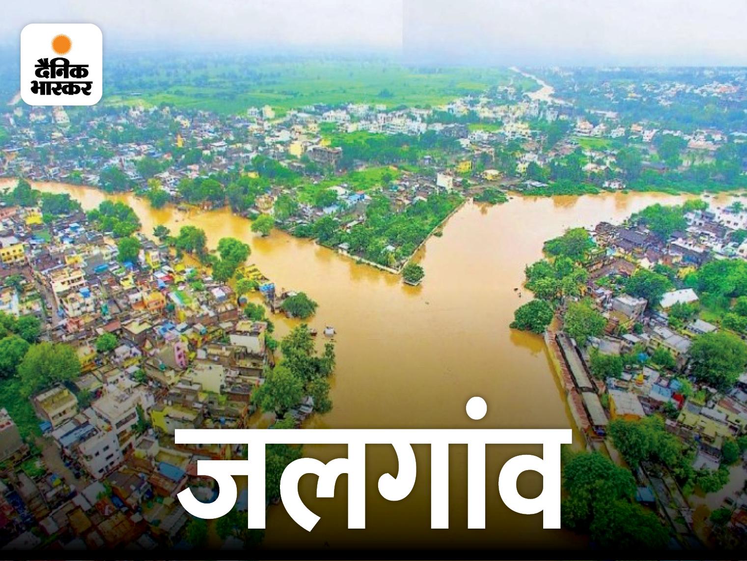 महाराष्ट्र के 750 गांव बाढ़ की चपेट में, 500 मवेशी बहे; UP के 11 बांधों में रिसाव शुरू|देश,National - Dainik Bhaskar