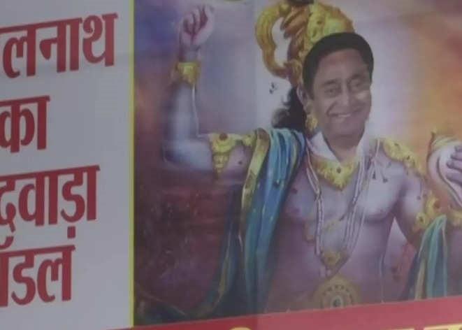 शिवराज को 'कंस मामा' के रूप में दिखाया; BJP भड़की, कहा- ये हिंदू धर्म का अपमान, कांग्रेस ने कहा- भाजपा नेता जूता पहनकर सुंदरकांड का पाठ कर रहे मध्य प्रदेश,Madhya Pradesh - Dainik Bhaskar