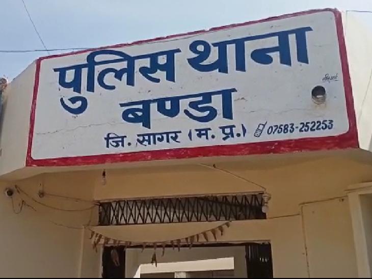दलाल ने ओड़िशा की लड़की की रुपए लेकर शादी कराई, ससुर के परेशान करने पर पुलिस को लगाया फोन; पता चला एक पति ललितपुर में भी है|सागर,Sagar - Dainik Bhaskar