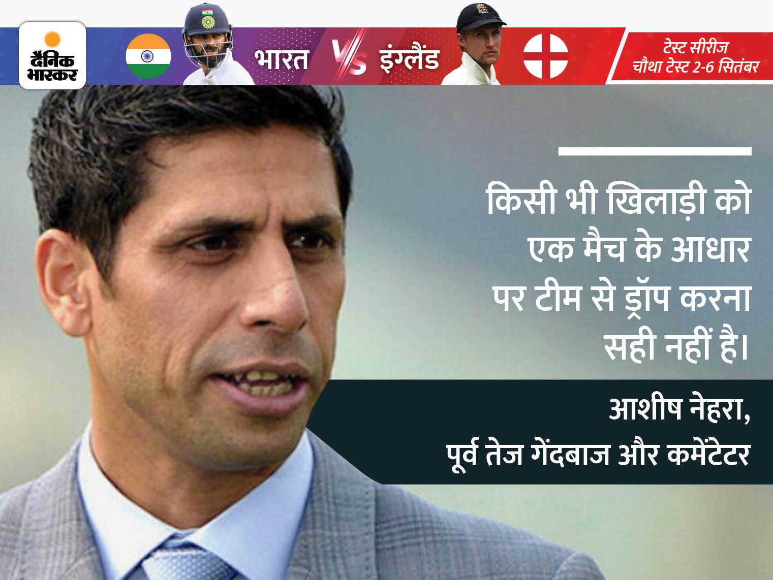 आशीष नेहरा ने कहा- ओवल टेस्ट में अश्विन को मौका दें, पंत पर भरोसा रखें, क्योंकि हर मैच में शतक बनाना आसान नहीं|स्पोर्ट्स,Sports - Dainik Bhaskar