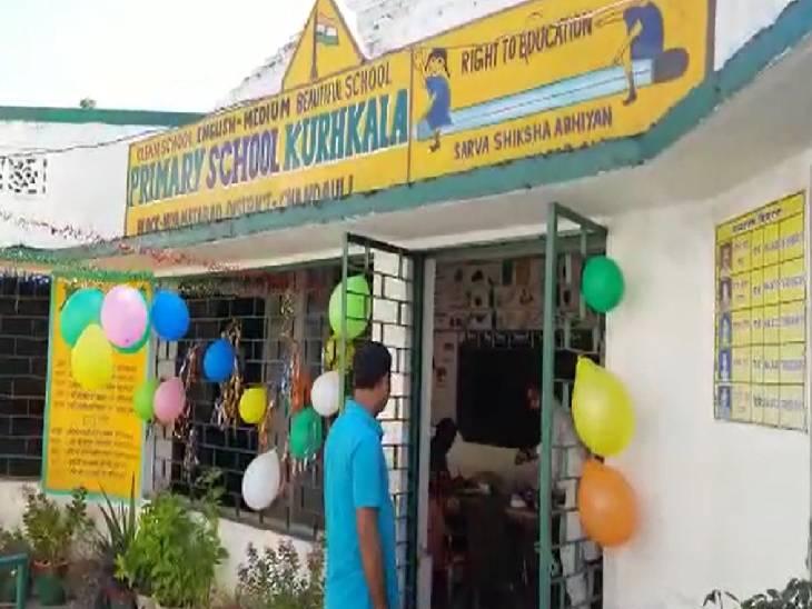 चंदौली में खुले कक्षा 1 से 5 तक के स्कूल। - Dainik Bhaskar