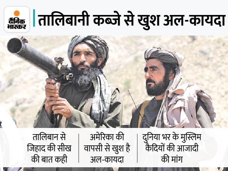अफगानिस्तान में तालिबानी हुकूमत:अल-कायदा ने तालिबान को जीत की बधाई दी, मजहब के दुश्मनों से कश्मीर और दूसरी इस्लामी जमीनों की आजादी का आह्वान किया