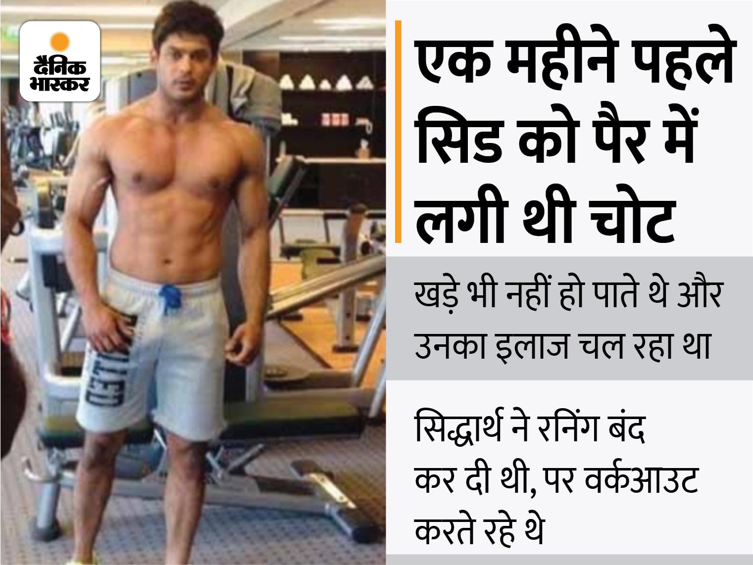 सिद्धार्थ शुक्ला के जिम ट्रेनर सोनू चौरसिया ने कहा-'सिड ने कभी कोई एस्टेरायड नहीं ली, कोरोना नहीं हुआ उन्हें, लेकिन उन्होंने वैक्सीन भी नहीं ली थी' बॉलीवुड,Bollywood - Dainik Bhaskar