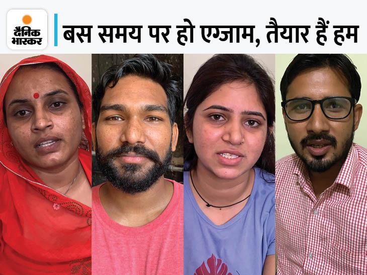 खुद को साबित करने को तैयार लाखों अभ्यर्थी, घर-परिवार छोड़ तैयारी में जुटे, बोले- अब आगे न बढ़े एग्जाम डेट|देश,National - Dainik Bhaskar