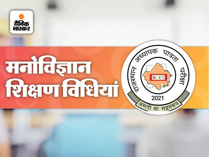 मॉडल टेस्ट देकर परखें अपने टीचिंग स्किल्स, देखें 'हिन्दी व्याकरण व शिक्षण विधियां' की आंसर की|REET 2021,REET 2021 - Dainik Bhaskar