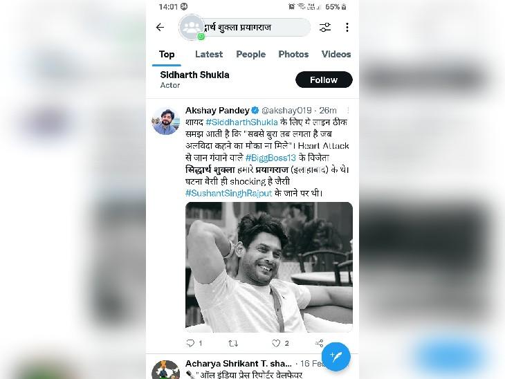 प्रयागराज के अभय पांडेय द्वारा किया गया ट्वीट।
