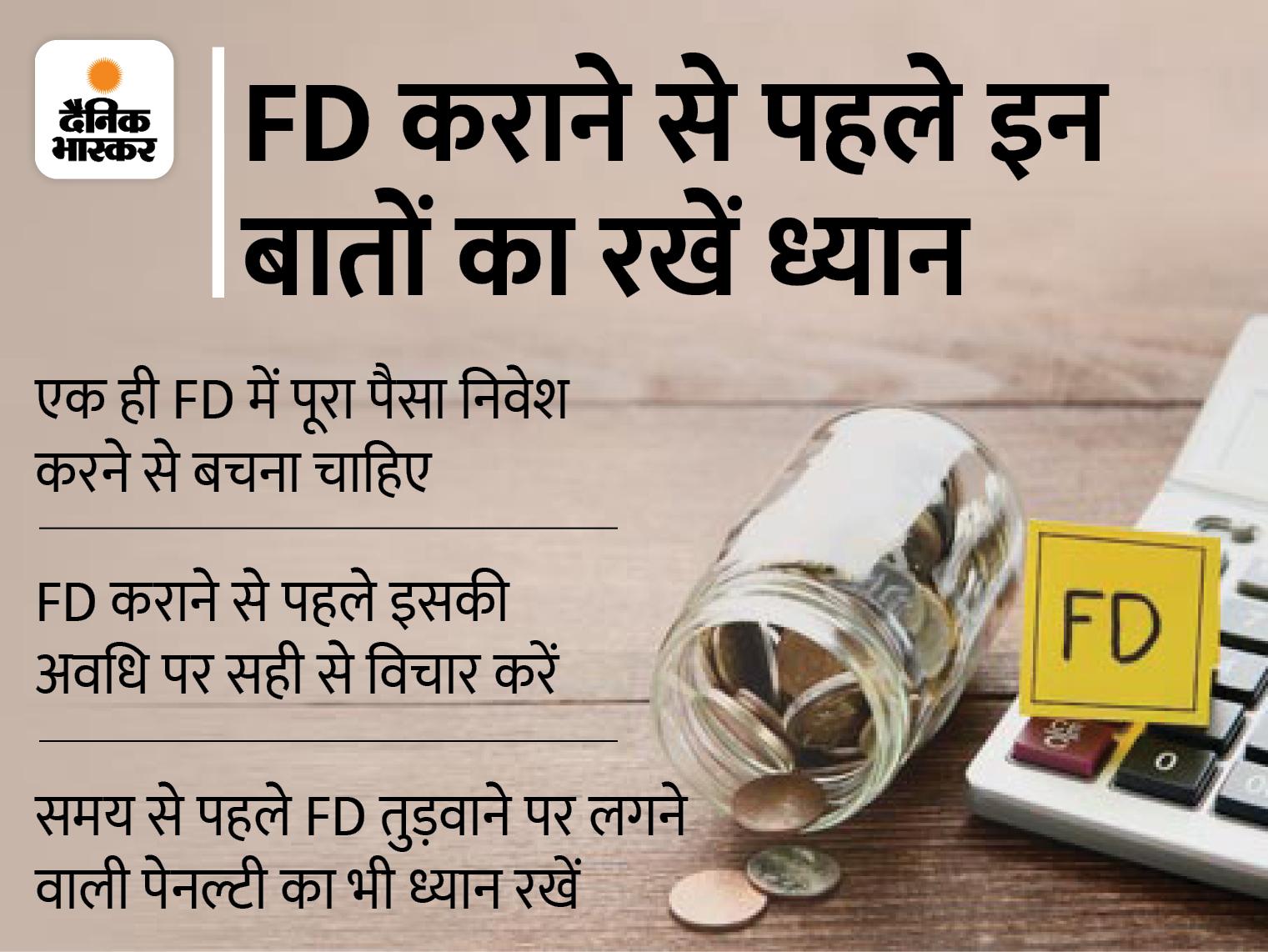 FD कराने से पहले अवधि और इस पर लगने वाले टैक्स सहित इन 6 बातों का रखें ध्यान, नहीं तो उठाना पड़ सकता है नुकसान|बिजनेस,Business - Dainik Bhaskar