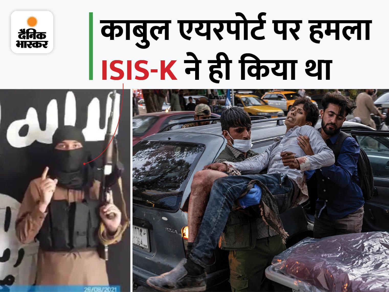 देश के हिंदू नेताओं और मंदिरों को निशाना बना सकता है खुरासान आतंकी संगठन, काबुल एयरपोर्ट पर इसी ने किया था ब्लास्ट|देश,National - Dainik Bhaskar