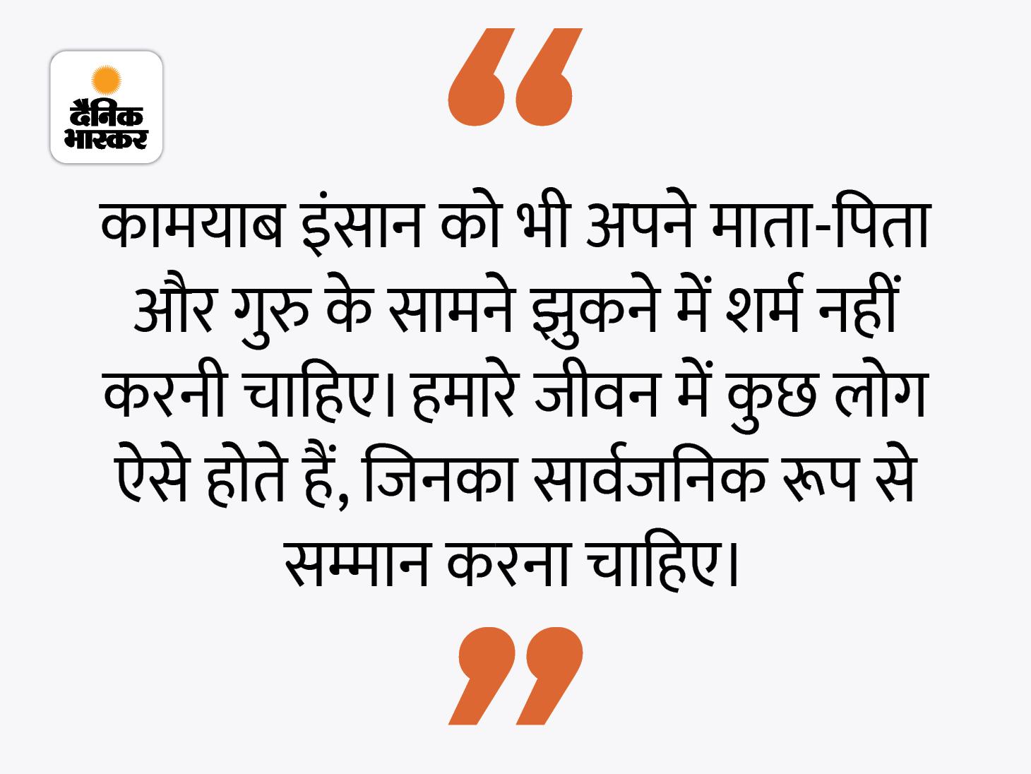 शिक्षक और घर के बड़े लोग हमेशा सम्माननीय होते हैं, हर स्थिति में इनका सम्मान करना चाहिए|धर्म,Dharm - Dainik Bhaskar