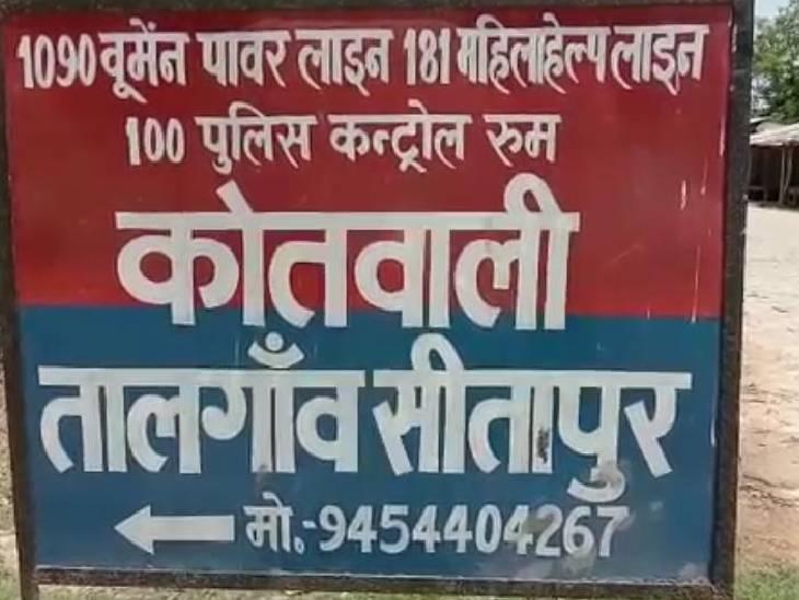 बाजार जा रही किशोरी को जबरन उठा ले गया, खेत में ले जाकर की हैवानियत, आरोपी गिरफ्तार|सीतापुर,Sitapur - Dainik Bhaskar