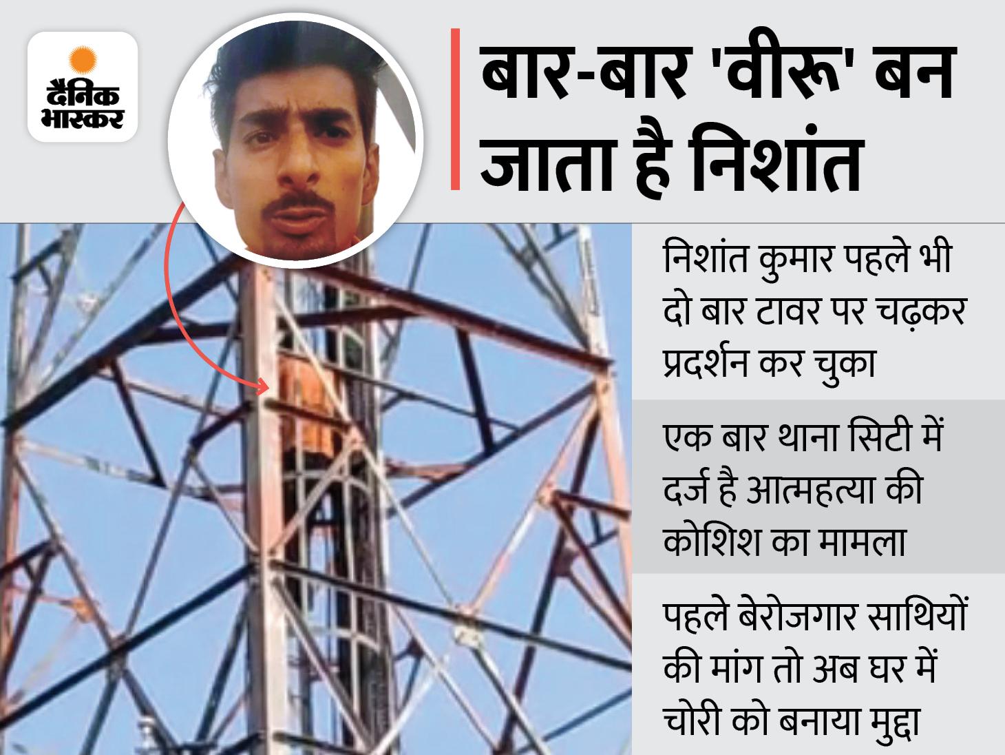 2 घंटे की कड़ी मशक्कत के बाद नीचे उतारा जा सका, डेढ़ महीने पहले घर में चोरी के मामले में पुलिस पर कार्रवाई नहीं करने का आरोप पंजाब,Punjab - Dainik Bhaskar