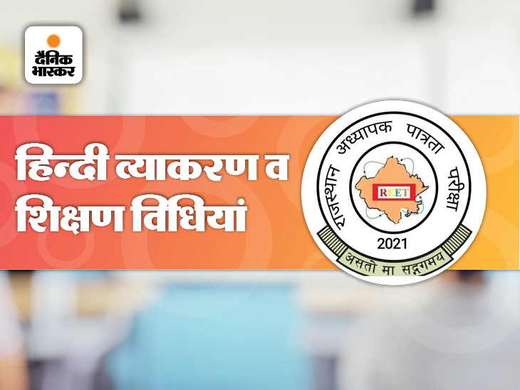 'हिन्दी व्याकरण व शिक्षण विधियां' के प्रश्न करके देखें सॉल्व, चेक करें कितनी है तैयारी|REET 2021,REET 2021 - Dainik Bhaskar