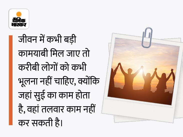 हर रोज सूर्यास्त हमारे जीवन का एक दिन कम कर देता है, लेकिन हर रोज सूर्योदय हमें आशाओं से भरा एक दिन देता है|धर्म,Dharm - Dainik Bhaskar