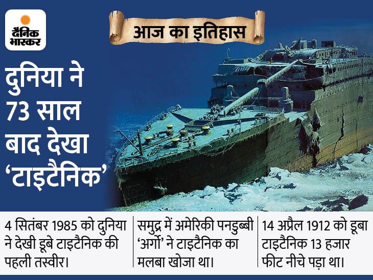दुनिया के सामने आई थी डूबे टाइटैनिक की पहली तस्वीर, 109 साल पहले आधी रात को बन गया था 1500 लोगों की कब्रगाह|देश,National - Dainik Bhaskar