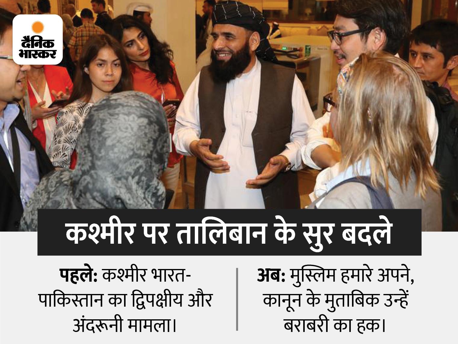 प्रवक्ता ने कहा- कश्मीर क्या, भारत या किसी भी देश में मुस्लिमों के लिए आवाज उठाने का हमें हक है|विदेश,International - Dainik Bhaskar