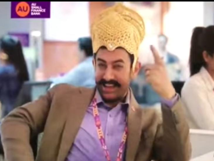 विज्ञापन में आमिर खान।