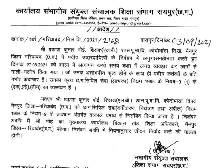 शासकीय पूर्व माध्यमिक विद्यालय कोदोभां में मायपुर में पदस्थ शिक्षक प्रकाश कुमार भोई ने 27 अगस्त को अभद्र व्यवहार करौठा से गलली-अध्याय था।
