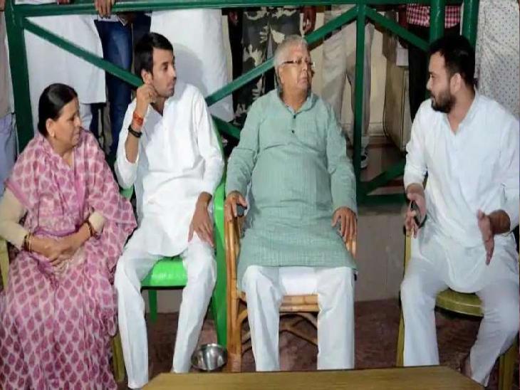 लालू परिवार। (फाइल फोटो) - Dainik Bhaskar