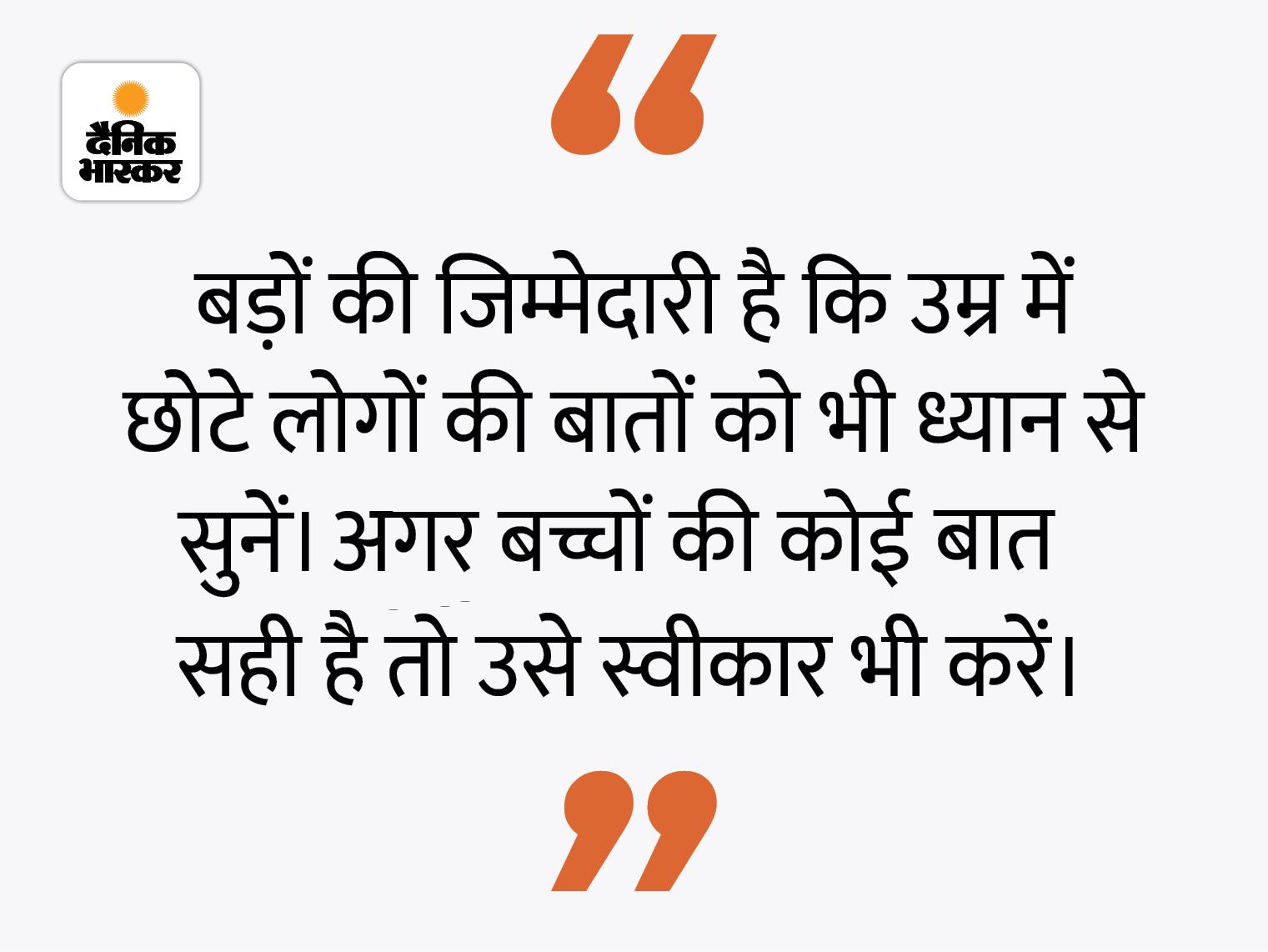 हमेशा बड़े-बूढ़े ही नहीं, कभी-कभी युवा भी सही बात कह देते हैं|धर्म,Dharm - Dainik Bhaskar