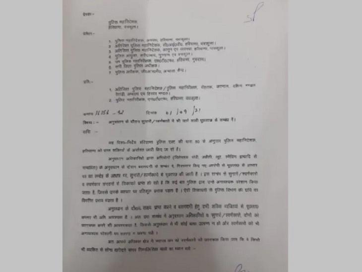 हरियाणा पुलिस विभाग द्वारा जारी किया गया लेटर।