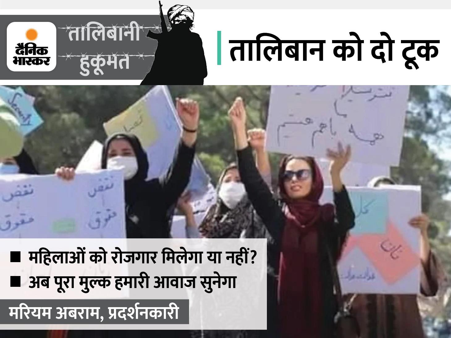 हेरात शहर में सड़कों पर उतरीं महिलाएं; तालिबान से शिक्षा और रोजगार का हक देने की मांग|देश,National - Dainik Bhaskar