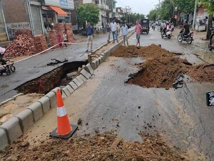 बारिश होने के बाद धंसी जींद शहर की सड़कें।