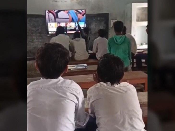 बेगूसराय के सरकारी स्कूल में TV पर भोजपुरी गाने देख रहे बच्चे, क्लास में नहीं हैं टीचर|बेगूसराय,Begusarai - Dainik Bhaskar