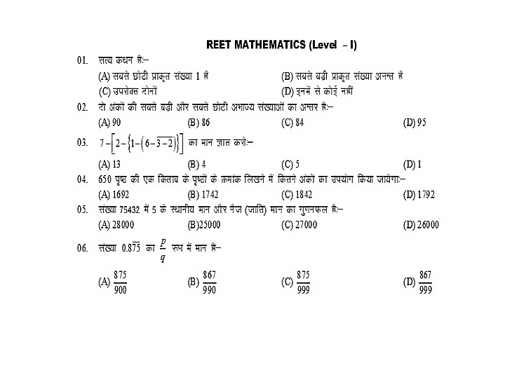 REET लेवल-1 गणित पेपर, पार्ट-1