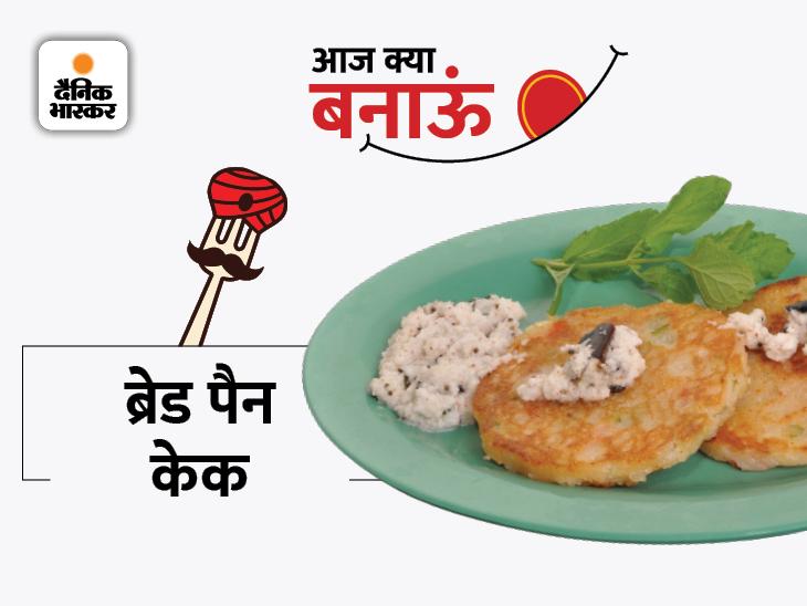 ब्रेड पैनकेक बनाने का आसान तरीका, बच्चे भी करेंगे इसे बार-बार खाने की फरमाइश|लाइफस्टाइल,Lifestyle - Dainik Bhaskar