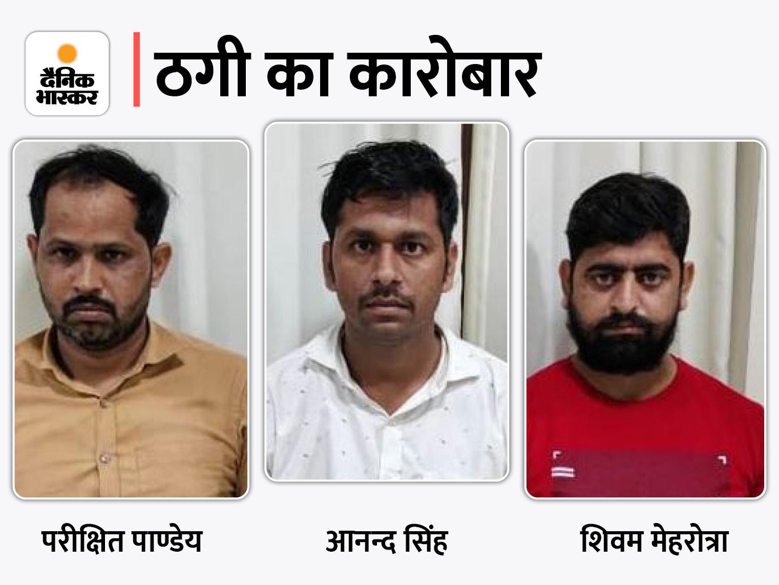 फर्जी नियुक्ति पत्र से वन विभाग में नौकरी का देते थे झांसा, लखनऊ में STF ने 3 को दबोचा; 3 साल में 1 करोड़ ठगे|लखनऊ,Lucknow - Dainik Bhaskar