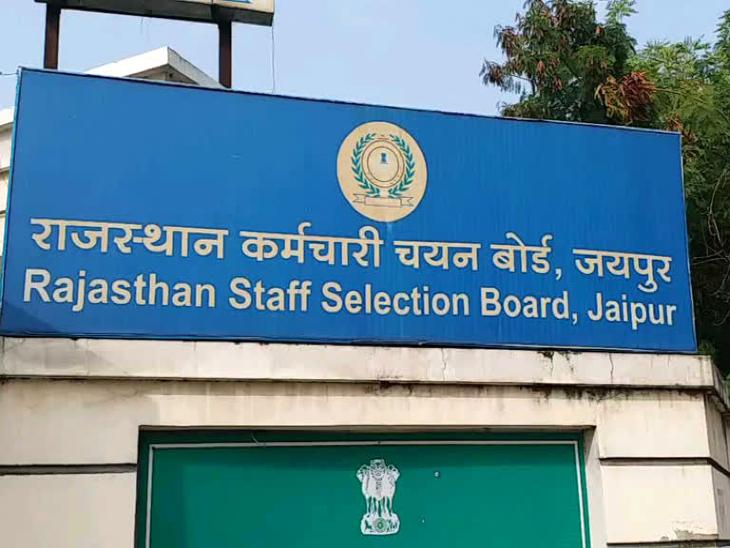 राजस्थान कर्मचारी चयन बोर्ड ने 250 संगणक पदों के लिए निकाली भर्ती, 7 अक्टूबर तक भरे जाएंगे फॉर्म; दिसंबर में होगी परीक्षा जयपुर,Jaipur - Dainik Bhaskar