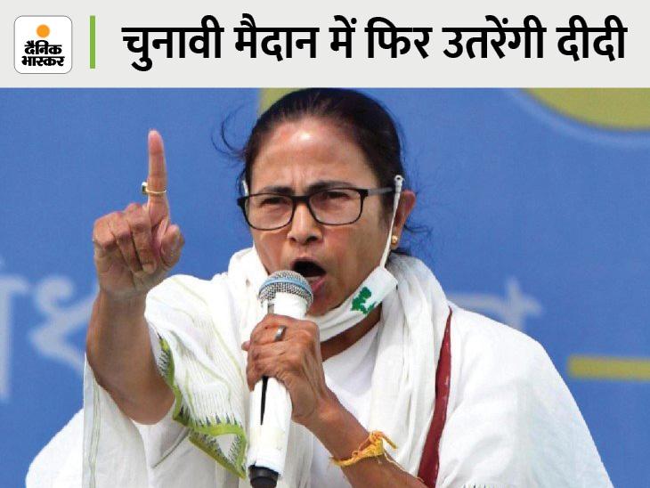 बंगाल CM के विधानसभा पहुंचने का रास्ता साफ, 30 सितंबर को भबानीपुर सहित 3 सीटों पर होंगे उपचुनाव|देश,National - Dainik Bhaskar