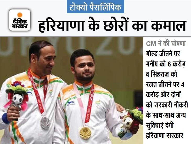 शूटिंग के 50 मीटर एयर पिस्टल में गोल्ड जीतने वाले मनीष नरवाल बनना चाहते थे फुटबॉलर; सिल्वर मेडलिस्ट सिंहराज की पत्नी ने बेच दिए थे गहने हरियाणा,Haryana - Dainik Bhaskar