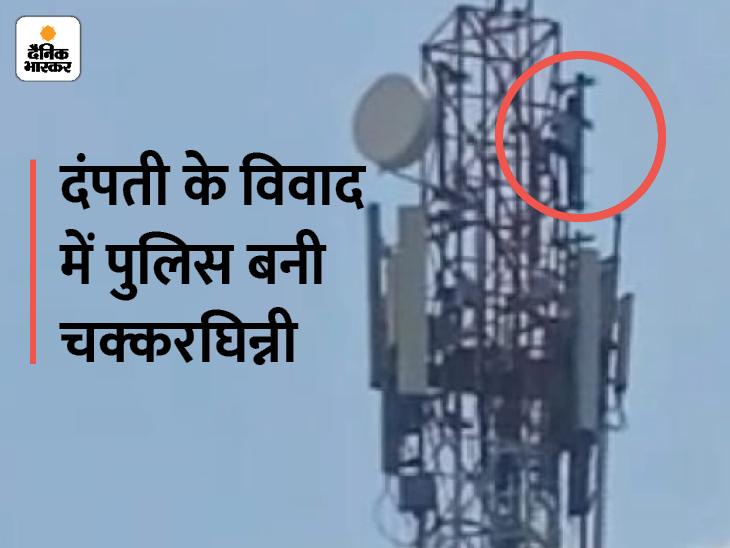 बोला- मेरे साथ घर नहीं चलेगी तो कूदकर जान दे दूंगा; पुलिस ने महिला को मायके से ससुराल भेजने की गारंटी ली तब नीचे उतरा|नागौर,Nagaur - Dainik Bhaskar